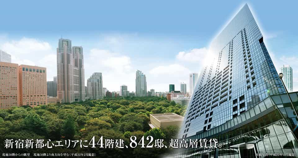 セントラルパークタワー・ラ・トゥール新宿の画像
