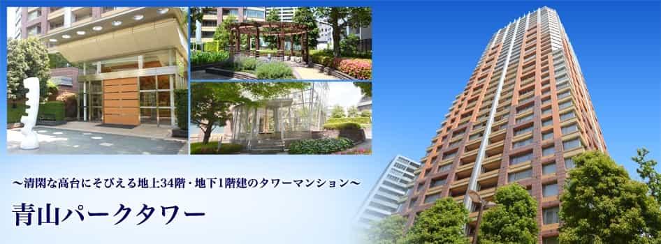 青山パークタワーの画像