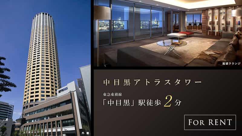 中目黒アトラスタワーの画像