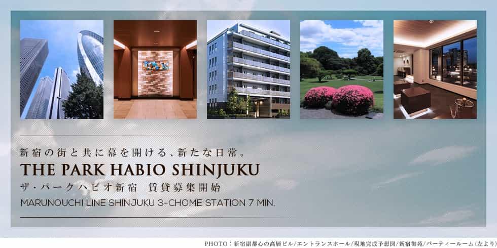 パークハビオ新宿イーストサイドタワーの画像