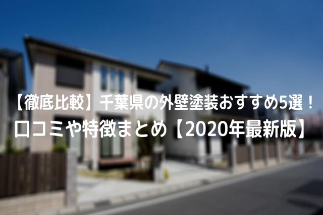 【徹底比較】千葉県の外壁塗装おすすめ5選! 口コミや特徴まとめ【2020年9月最新版】 (1)