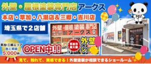 株式会社アークス埼玉県 評判