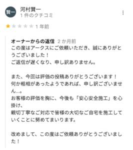 株式会社アークス 評判 埼玉県