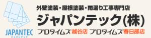 株式会社ジャパンテック 評判