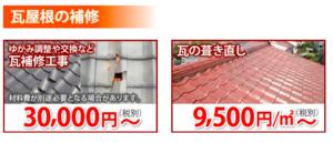 街の屋根やさん 評判 埼玉