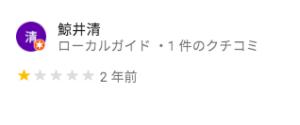 株式会社N&N 評判 埼玉