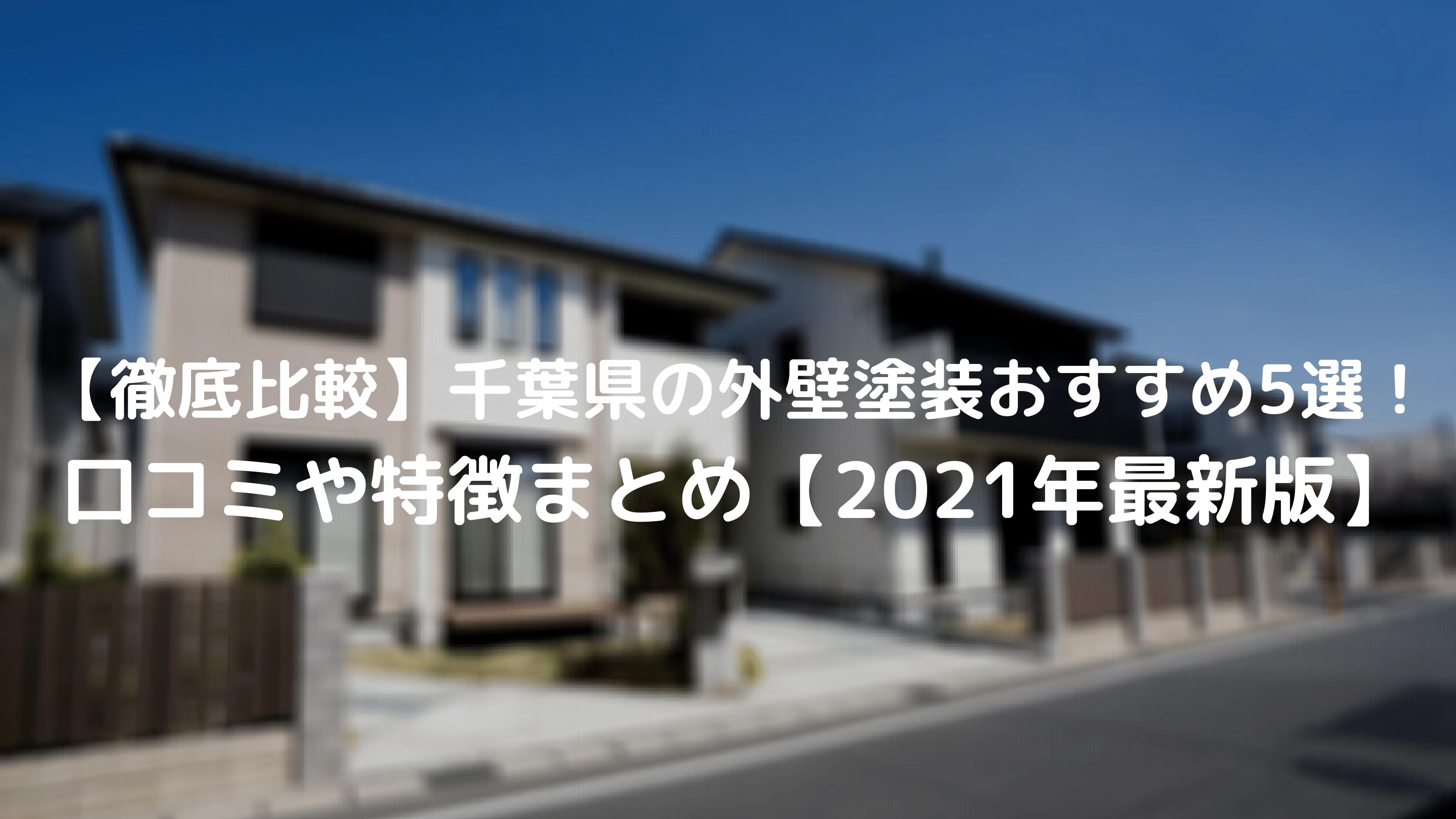 【徹底比較】千葉県の外壁塗装おすすめ5選! 口コミや特徴まとめ【2021年最新版】