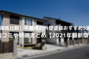 千葉県の外壁塗装口コミまとめ5選を徹底解説!【2021年1月最新版】