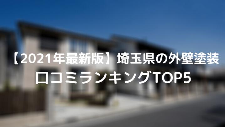 埼玉県の外壁塗装口コミランキングTOP5発表!業者を徹底解説【2021年最新版】
