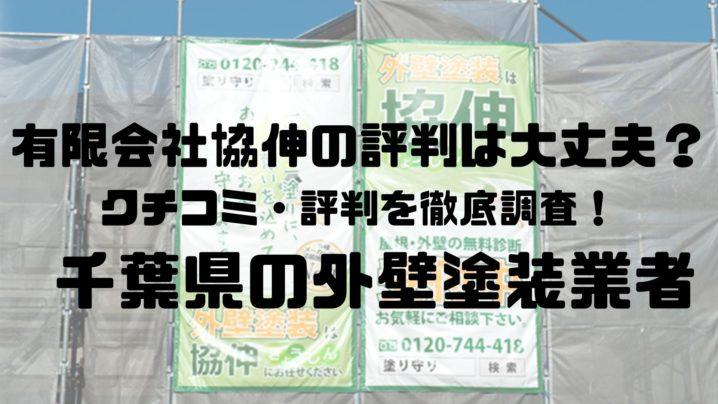 有限会社協伸の評判は大丈夫?クチコミを調査!| 千葉県の外壁塗装業者