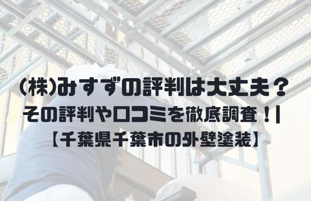 (株)みすずの評判は大丈夫?評判を徹底調査!_ 千葉県千葉市の外壁塗装業者 (1)