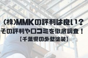 (株)MMKの評判は大丈夫?評判を徹底調査!| 千葉県の外壁塗装業者