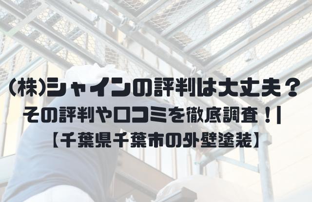 (株)シャインの評判は大丈夫?評判を徹底調査!| 千葉県千葉市の外壁塗装業者