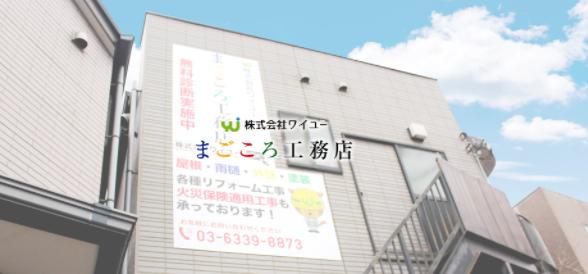 【株式会社ワイユーまごころ工務店】人気の秘訣をインタビューしてみました!