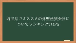 埼玉県でオススメの外壁塗装会社についてランキングTOP5