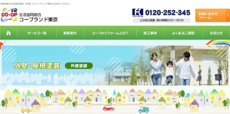 東京の外壁塗装業者9位:コープランド東京