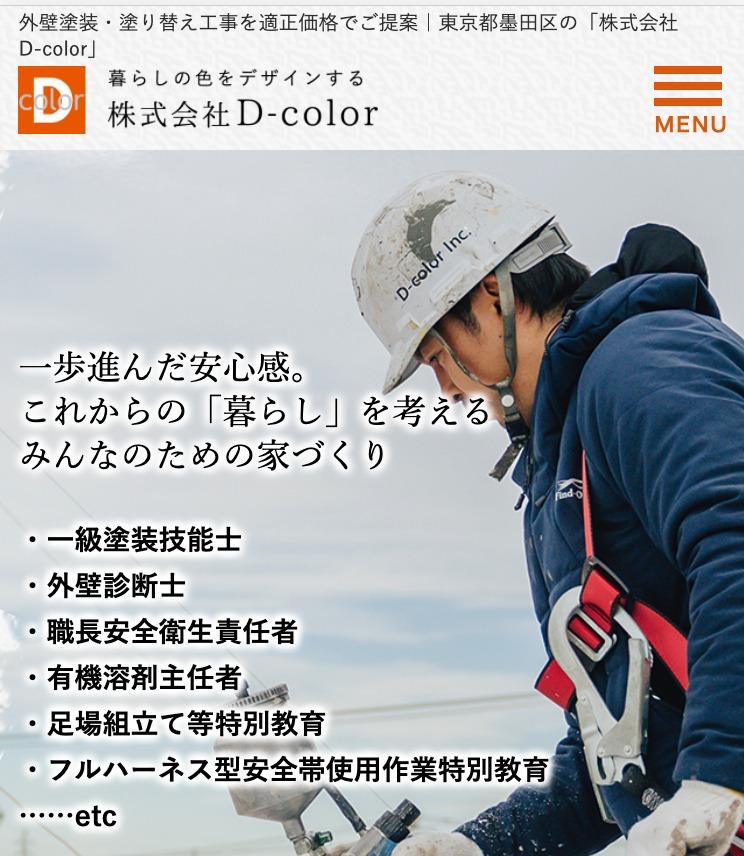 東京の外壁塗装業者6位:D-color