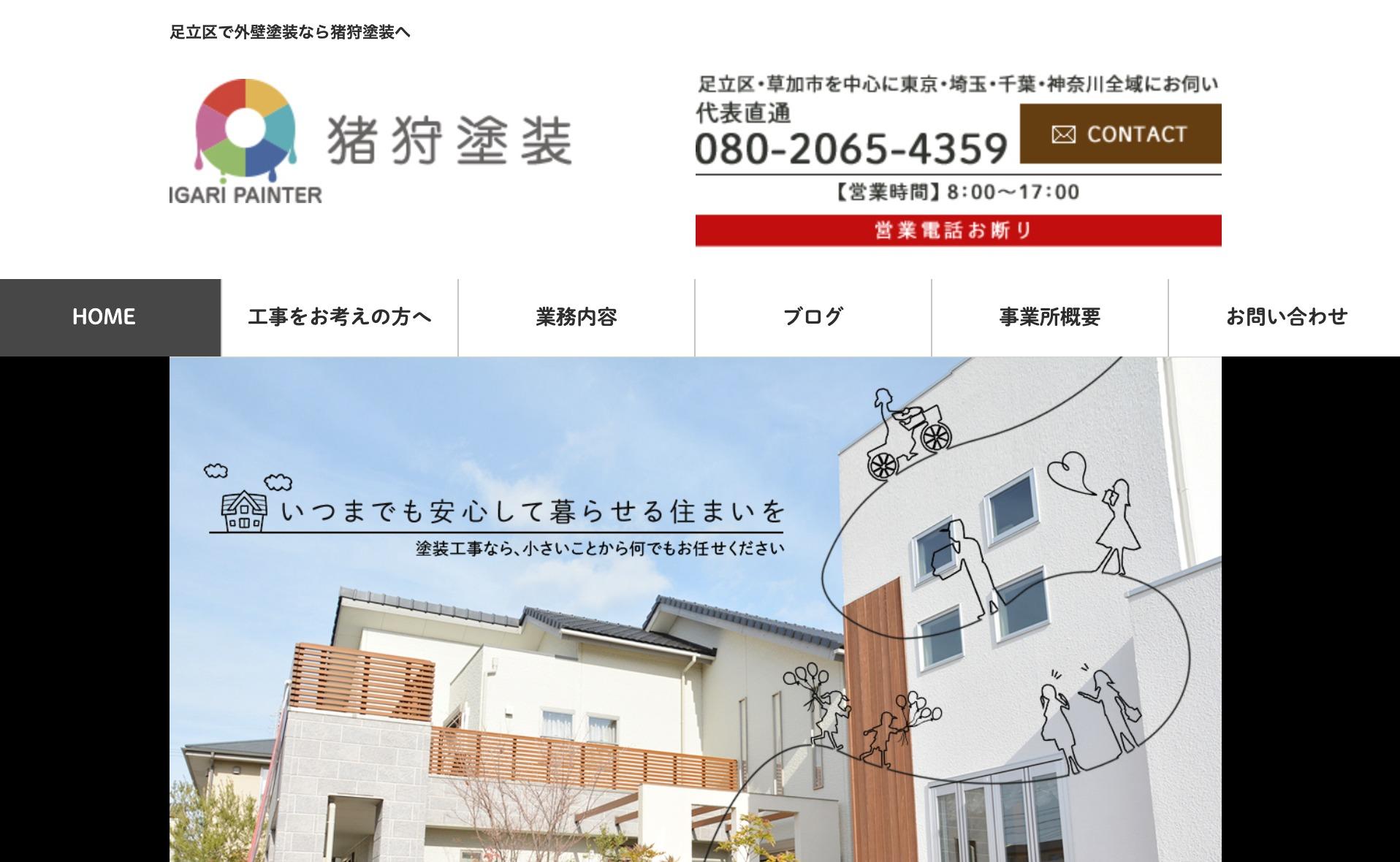 東京の外壁塗装業者4位:猪狩塗装