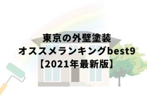 東京の外壁塗装オススメランキングbest9【2021年5月最新版】