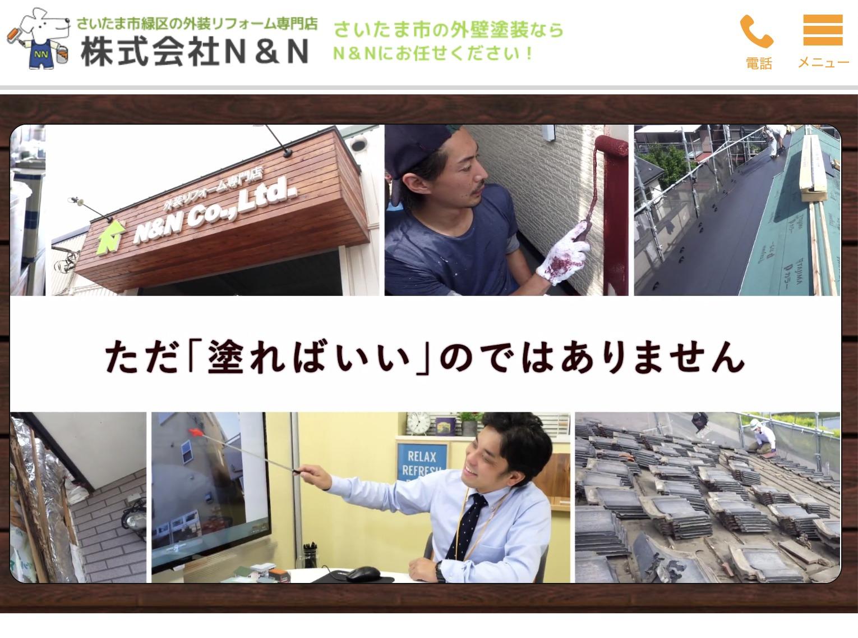 埼玉県の外壁塗装ランキング2位:N&N