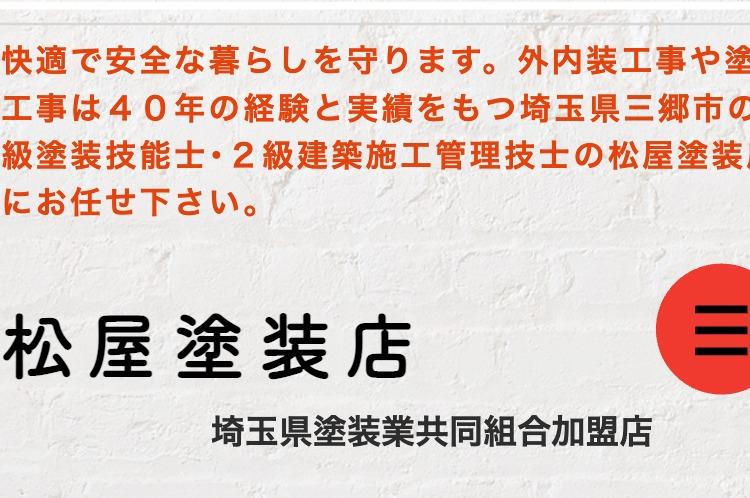 松屋塗装店の評判 埼玉県の外壁塗装