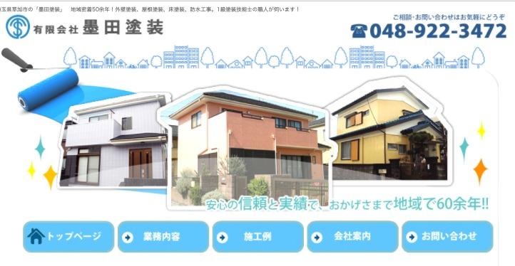 墨田塗装の評判 埼玉県の外壁塗装