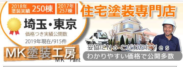 MK塗装工房の評判はどう?埼玉県の外壁塗装
