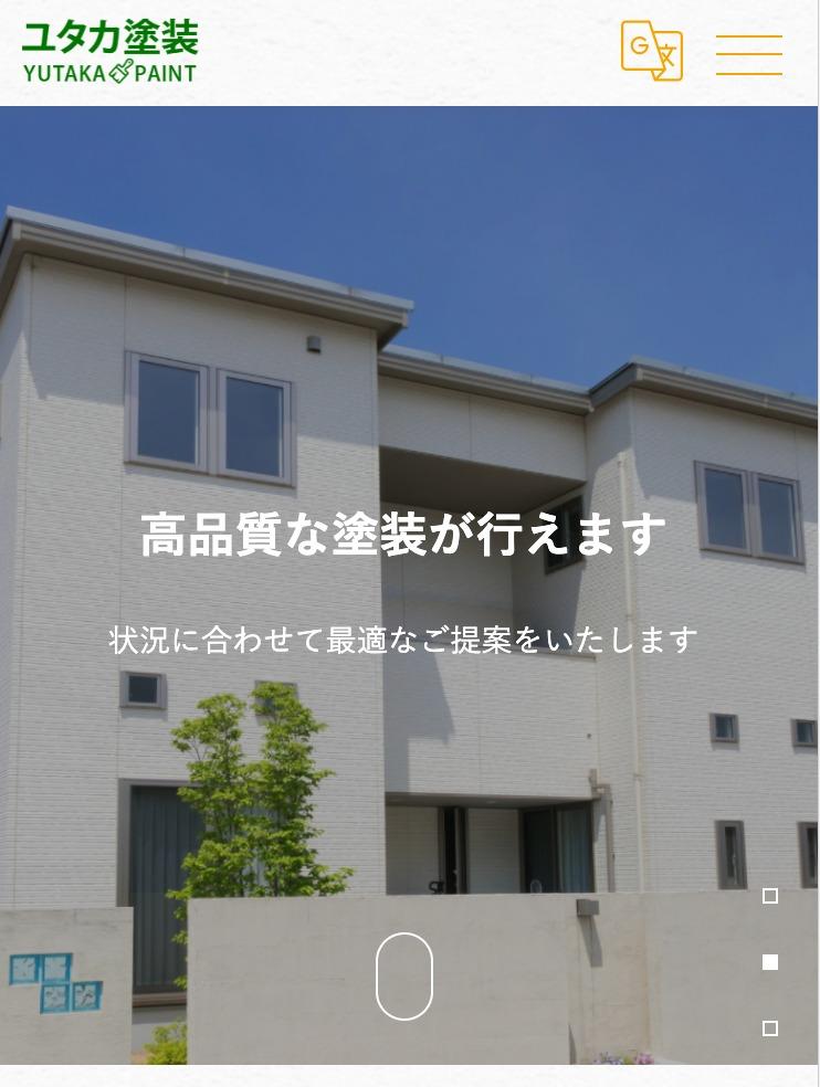 ユタカ塗装の評判はどう?埼玉県の外壁塗装
