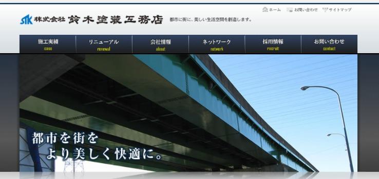 鈴木塗装の評判はどう?埼玉県の外壁塗装