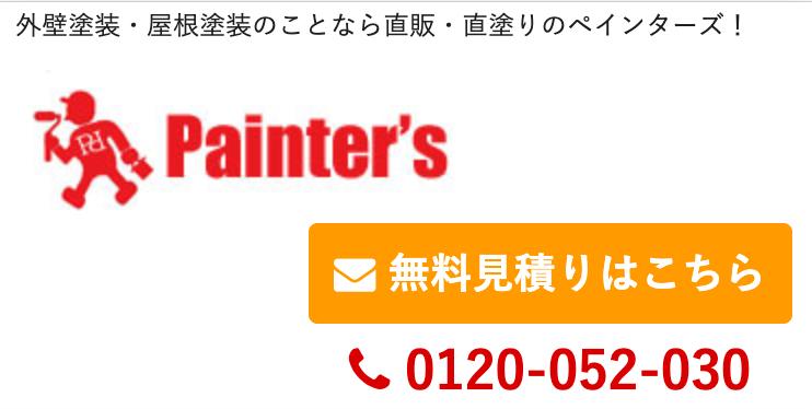 ペインターズの評判はどう?埼玉県の外壁塗装