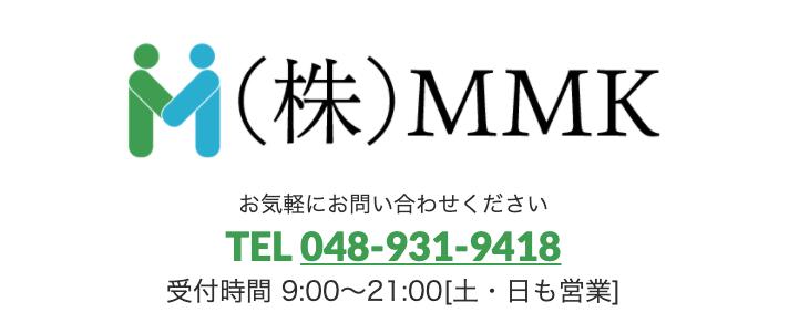 MMKの評判は?三郷市No.1の外壁塗装会社