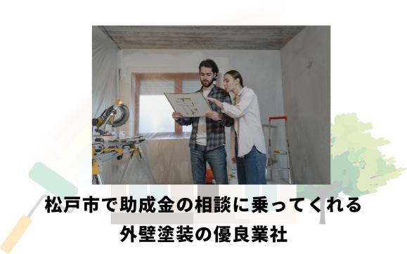 松戸市で助成金の相談に乗ってくれる外壁塗装業社