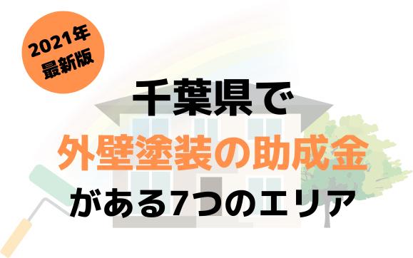 松戸市以外で千葉県で外壁塗装助成金(補助金)が出るエリア一覧