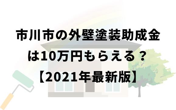 市川市の外壁塗装助成金は10万円もらえる?【2021年最新版】