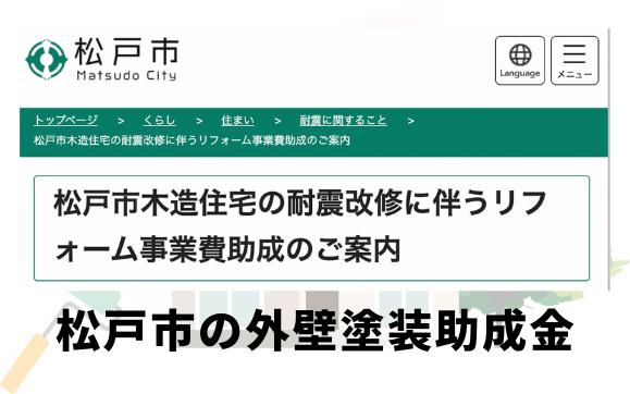松戸市の外壁塗装に関する助成金はある?【2021年最新版】