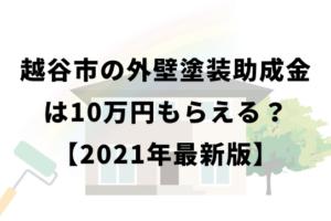 越谷市の外壁塗装助成金は10万円もらえる?【2021年最新版】