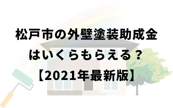 松戸市の外壁塗装助成金 はいくらもらえる? 【2021年最新版】