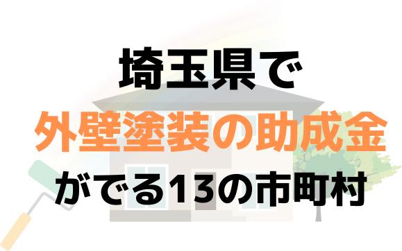 埼玉県で外壁塗装の助成金がでる13の市町村
