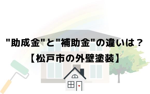 【松戸市の外壁塗装】助成金と補助金の違いは?