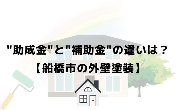 【船橋市の外壁塗装】助成金と補助金の違いは?